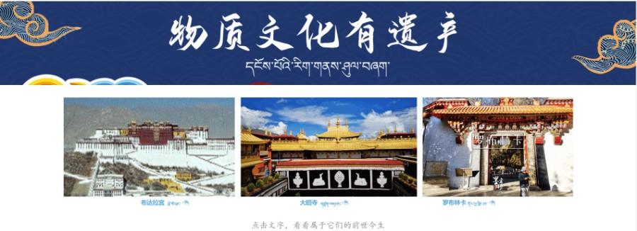 A94(三等奖)千年文化,藏地密码